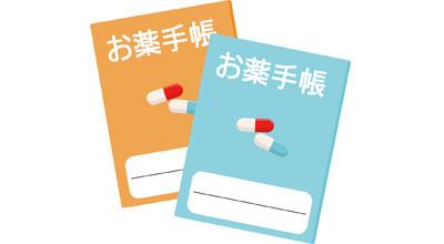 【お薬手帳に関して】